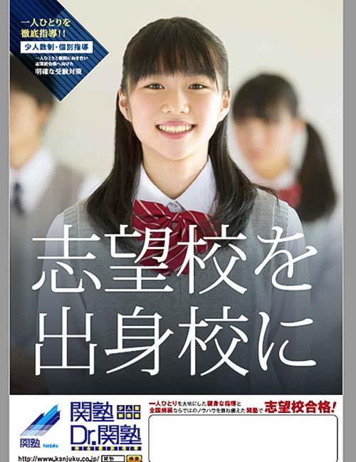 大阪府大阪市西区の企画制作デザイン、アカムトライの制作実績 関塾のポスティングチラシ
