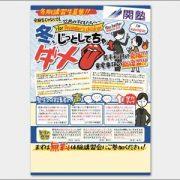 大阪府大阪市西区の企画制作デザイン、アカムトライの制作実績 関塾のWebポスターデザイン アイキャッチ