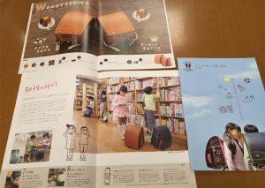 大阪府大阪市西区の企画制作デザイン、アカムトライの制作実績 ランドセル工房生田様 カタログデザイン