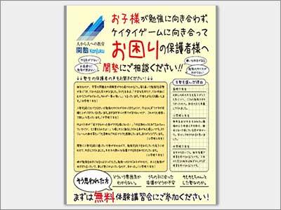 大阪府大阪市西区の企画制作デザイン、アカムトライの制作実績 関塾のポスティングチラシ アイキャッチ