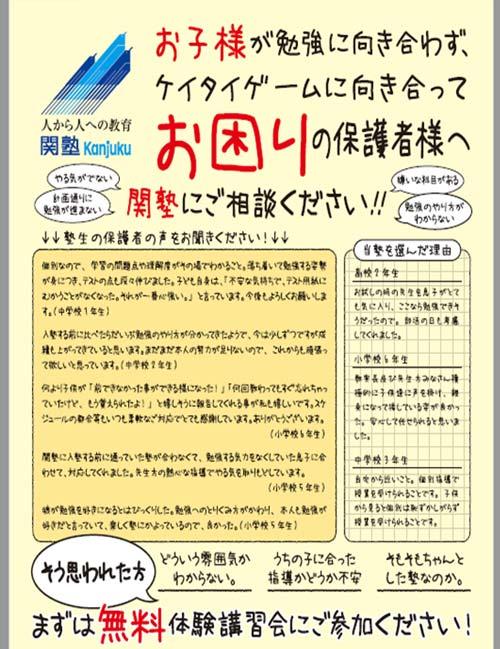大阪府大阪市西区の企画制作デザイン、アカムトライの制作実績 関塾様のポスティングチラシ