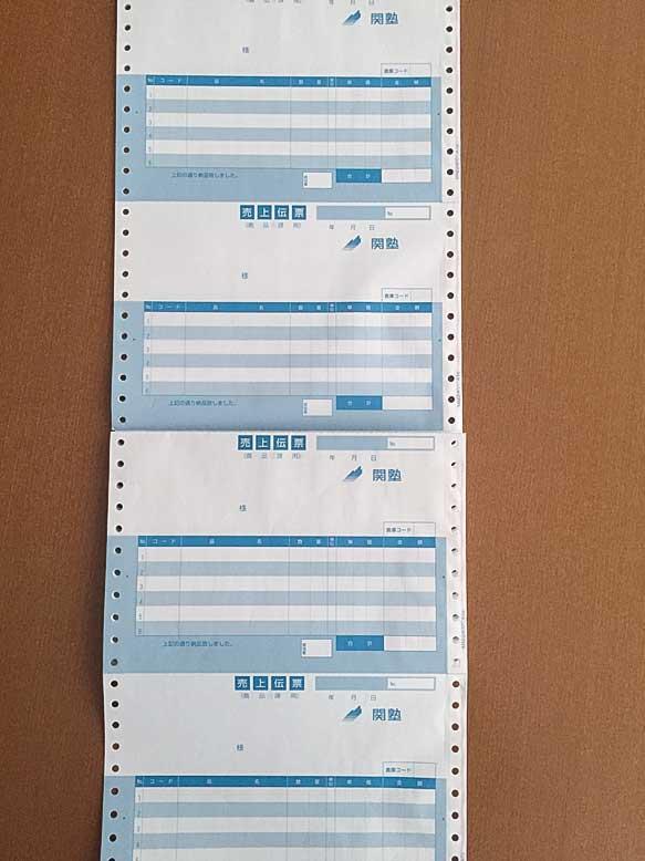 大阪府大阪市西区の企画制作デザイン、アカムトライの制作実績 (㈱)関塾様 関塾売上伝票