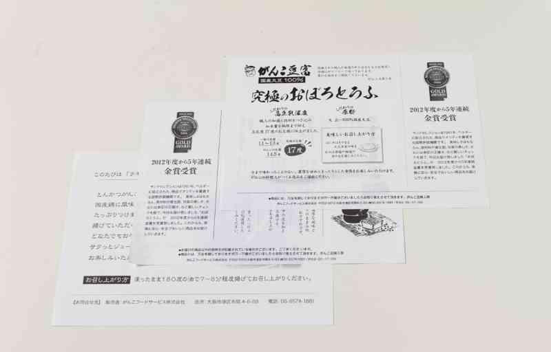 大阪府大阪市西区の企画制作デザイン、アカムトライの制作実績 がんこフードサービス株式会社様 包装紙デザイン