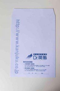大阪府大阪市西区の企画制作デザイン、アカムトライの制作実績 (㈱)関塾様 関塾封筒