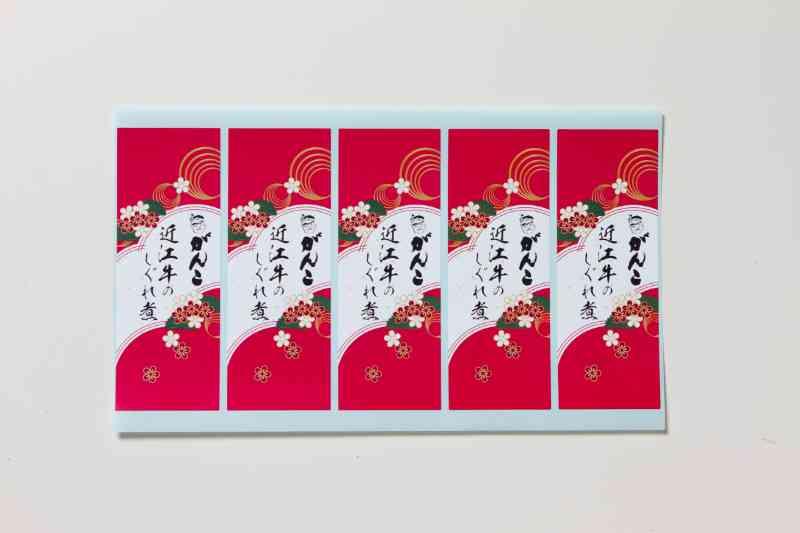 大阪府大阪市西区の企画制作デザイン、アカムトライの制作実績 がんこフードサービス株式会社様 ラベル