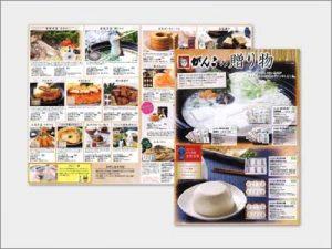 大阪府大阪市西区の企画制作デザイン、アカムトライの制作実績 がんこフードサービス株式会社様 チラシデザイン アイキャッチ