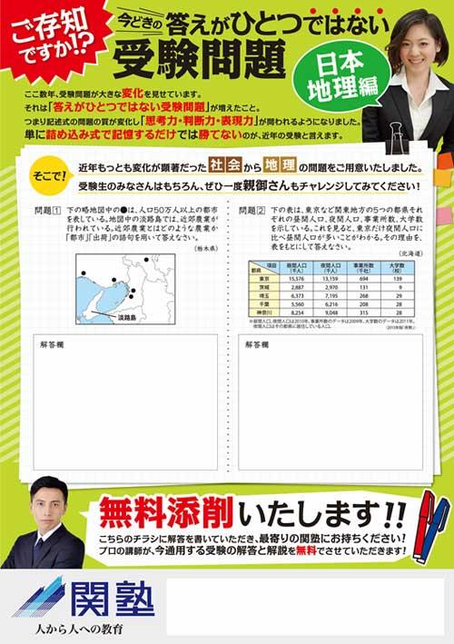 大阪府大阪市西区の企画制作デザイン、アカムトライの制作実績 関塾のWebポスターデザイン