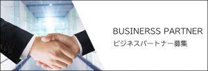 ビジネスパートナー募集のボタン