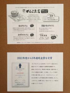 大阪府大阪市西区の企画制作デザイン、アカムトライの制作実績 がんこフードサービス株式会社様 しおり