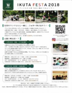 大阪府大阪市西区の企画制作デザイン、アカムトライの制作実績 ランドセル工房生田様 企画デザイン