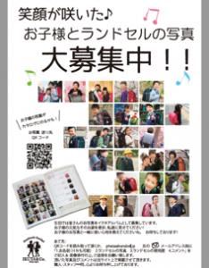 大阪府大阪市西区の企画制作デザイン、アカムトライの制作実績 ランドセル工房生田様 チラシデザイン
