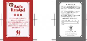大阪府大阪市西区の企画制作デザイン、アカムトライの制作実績 ランドセル工房生田様 保証書デザイン