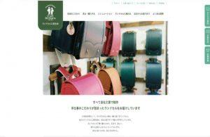 大阪府大阪市西区の企画制作デザイン、アカムトライの制作実績 ランドセル工房生田様 HP製作デザイン