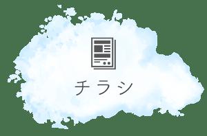 株式会社アカムトライ チラシ制作
