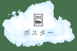 株式会社アカムトライ ポスター制作