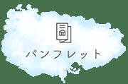 株式会社アカムトライ パンフレット制作