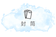 株式会社アカムトライ 封筒制作