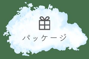 株式会社アカムトライ パッケージ制作
