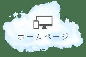 株式会社アカムトライ ホームページ制作