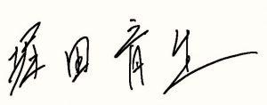 アカムトライ社長の署名