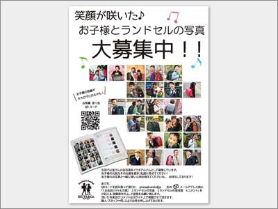 大阪府大阪市西区の企画制作デザイン、アカムトライの制作実績 ランドセル工房生田様 チラシデザイン アイキャッチ