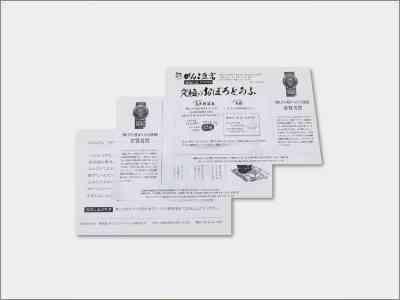 大阪府大阪市西区の企画制作デザイン、アカムトライの制作実績 がんこフードサービス株式会社様 包装紙デザイン アイキャッチ