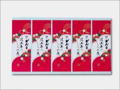 大阪府大阪市西区の企画制作デザイン、アカムトライの制作実績 がんこフードサービス株式会社様 ラベル アイキャッチ