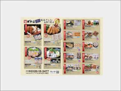 大阪府大阪市西区の企画制作デザイン、アカムトライの制作実績 がんこフードサービス株式会社様 チラシデザイン アイキャッチ3