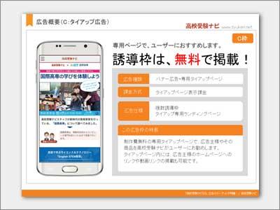 高校受験ナビバナー広告+専用タイアップページ